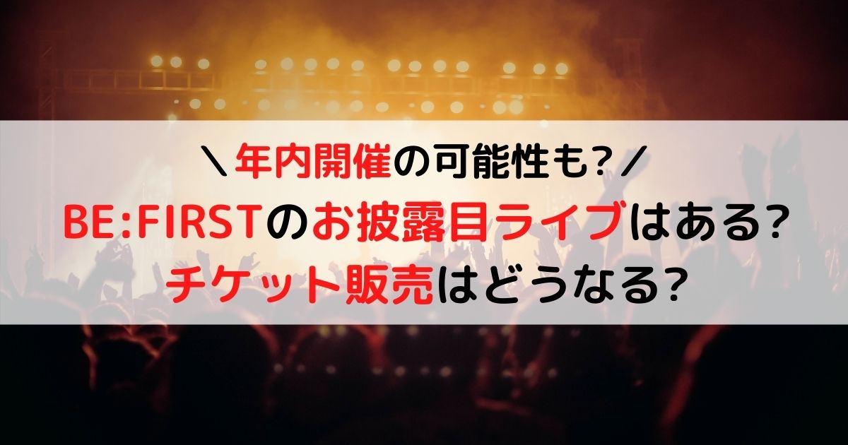 BE:FIRSTライブ